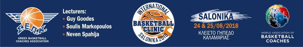 BASKETBALL CLINIC SALONIKA